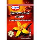 Ванильный сахар Dr.Oetker с натуральной ванилью 15 г